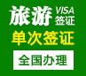 文莱旅游电子签证[全国办理]-简单材料)