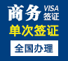 文莱商务签证[全国办理]