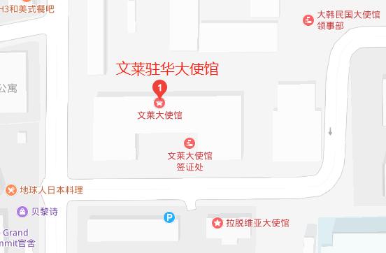 文莱驻北京大使馆
